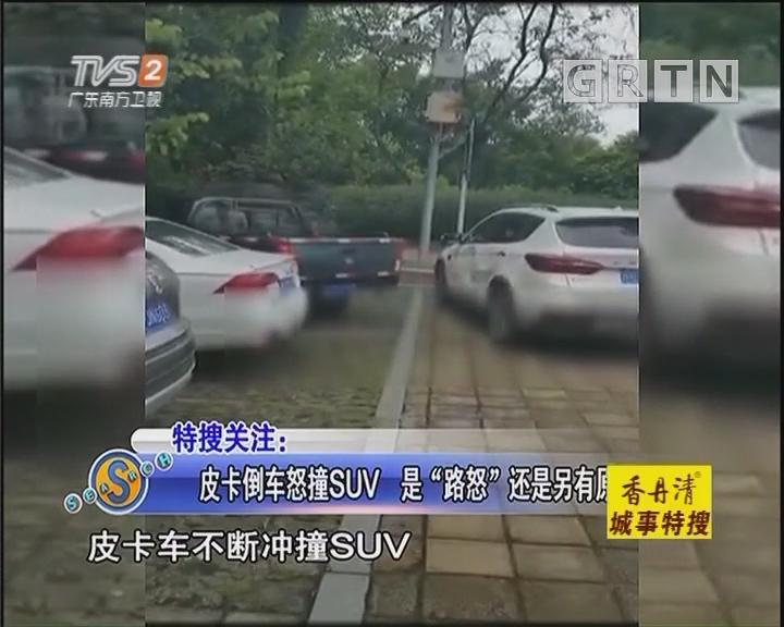 """皮卡倒车怒撞SUV 是""""路怒""""还是另有原因"""