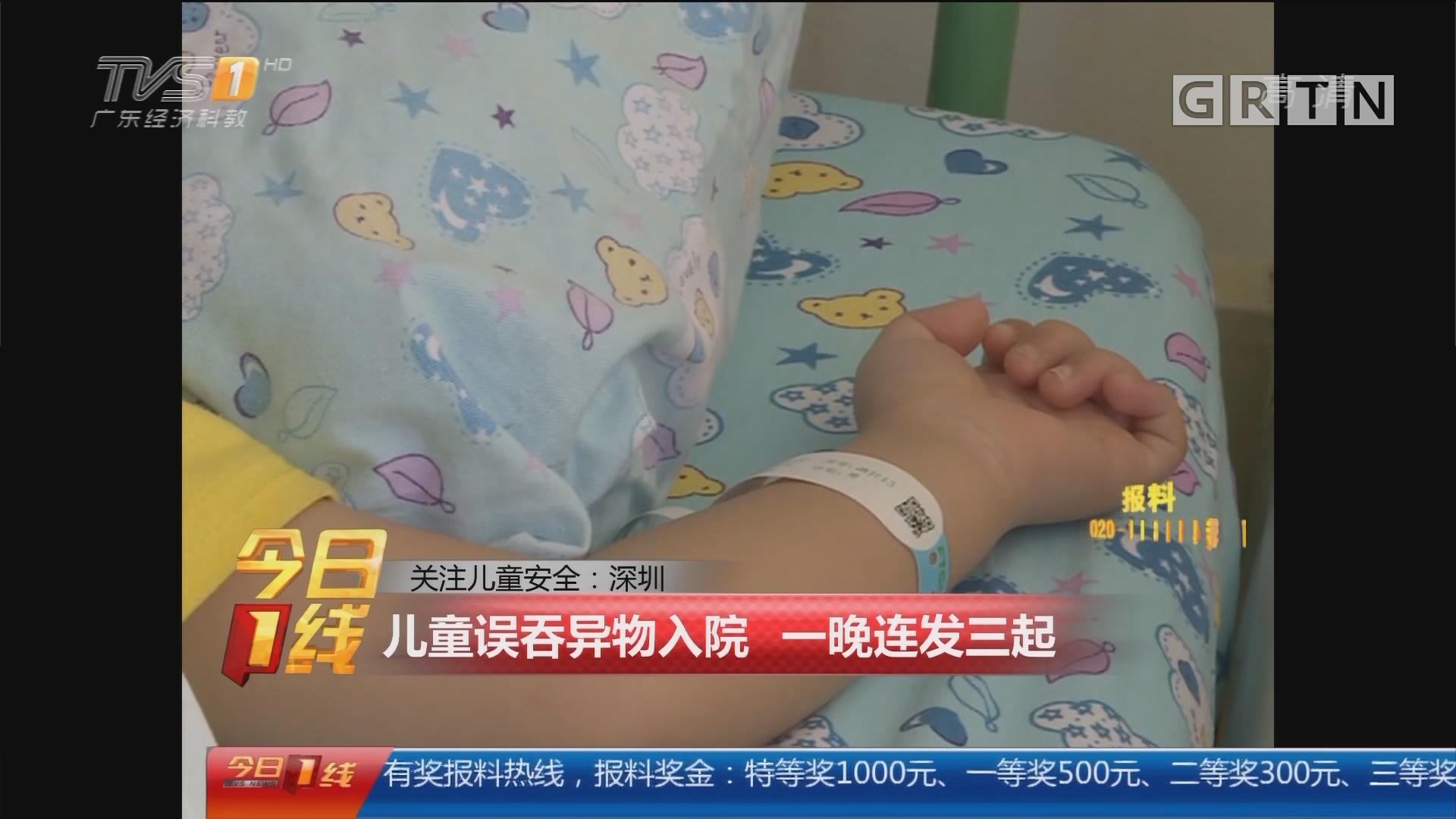 关注儿童安全:深圳 儿童误吞异物入院 一晚连发三起