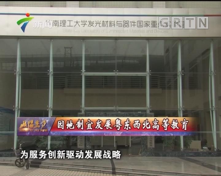 [2018-08-26]政协委员:因地制宜发展粤东西北高等教育