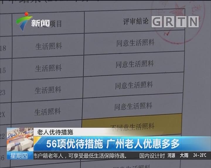 老人优待措施:56项优待措施 广州老人优惠多多