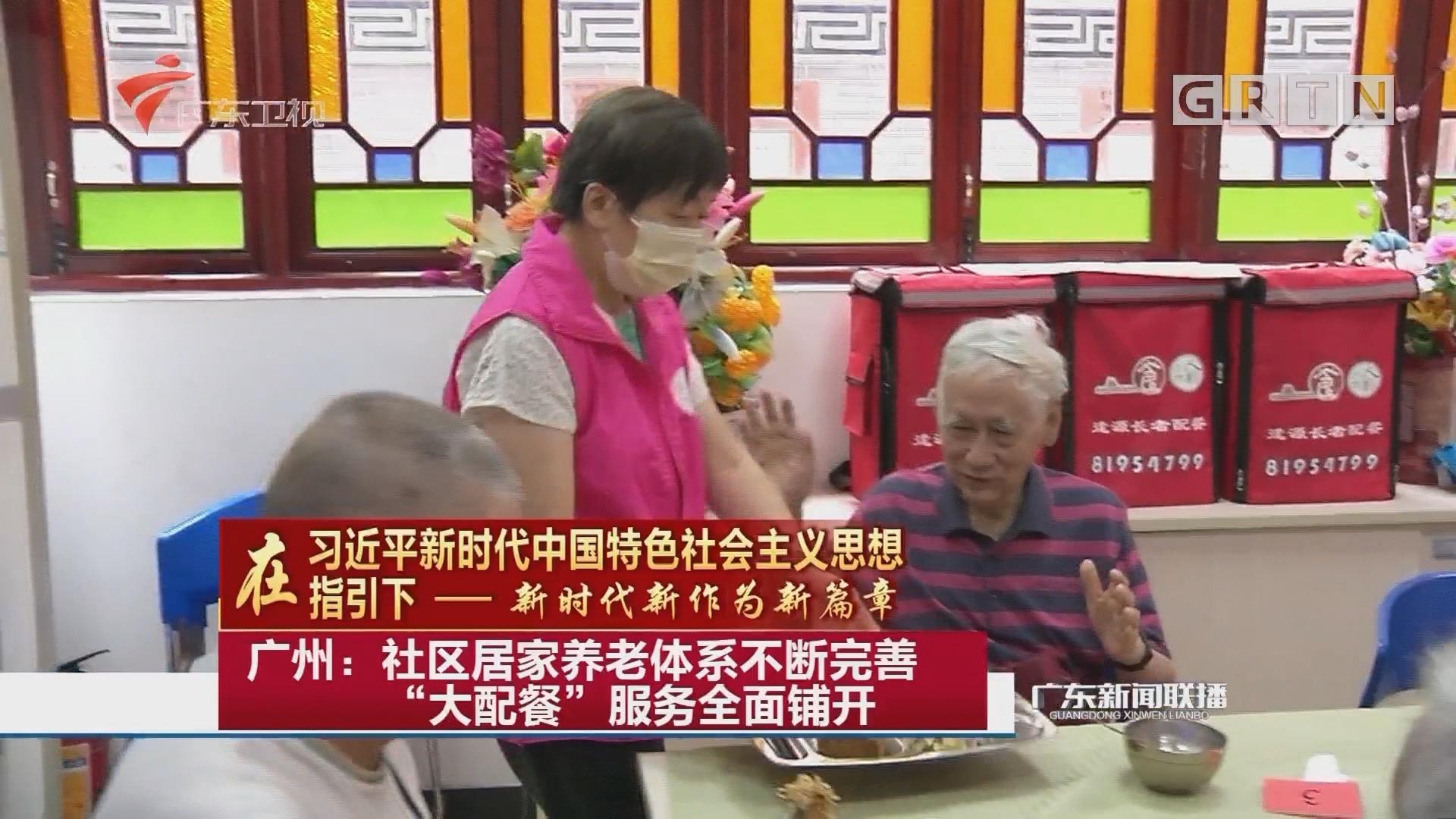 """广州:社区居家养老体系不断完善 """"大配餐""""服务全面铺开"""