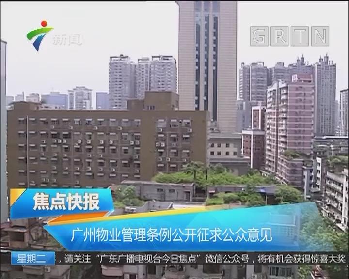 广州物业管理条例公开征求公众意见