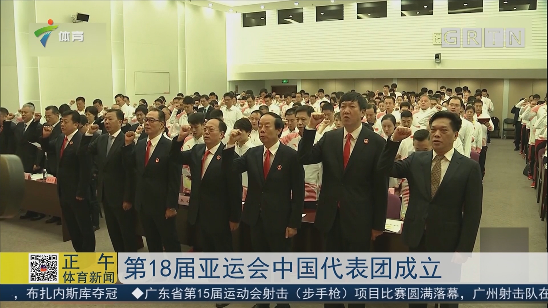第18届亚运会中国代表团成立