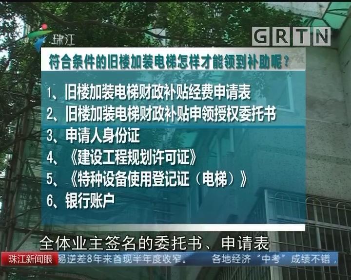 广州五区旧楼加装电梯 每梯至少补10万