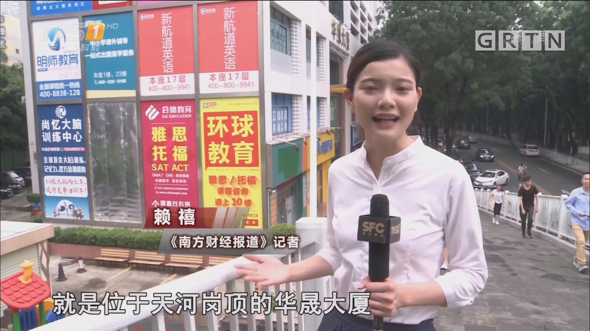 """广州""""补习大厦"""" 迎暑期补习高峰"""