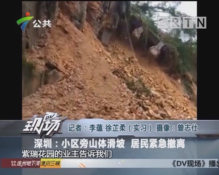 深圳:小区旁山体滑坡 居民紧急撤离