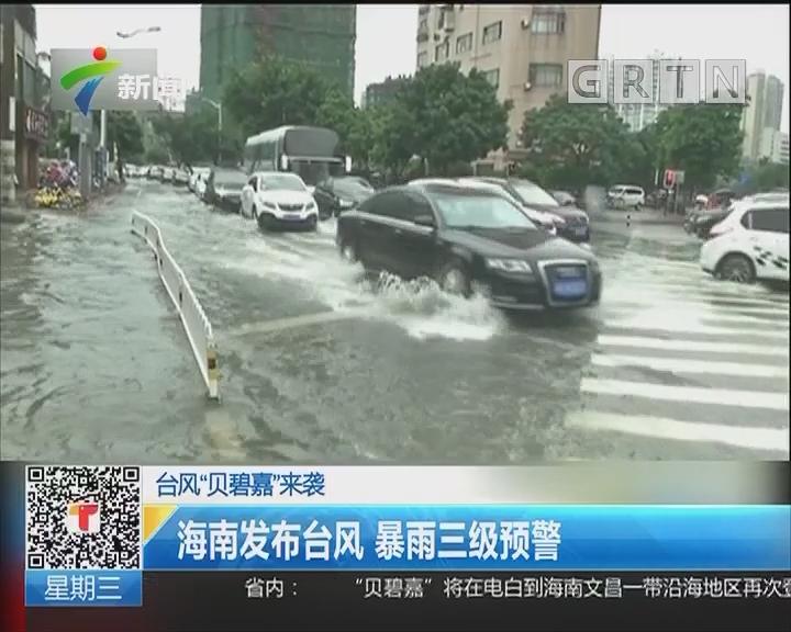 """台风""""贝碧嘉""""来袭:海南发布台风 暴雨三级预警"""
