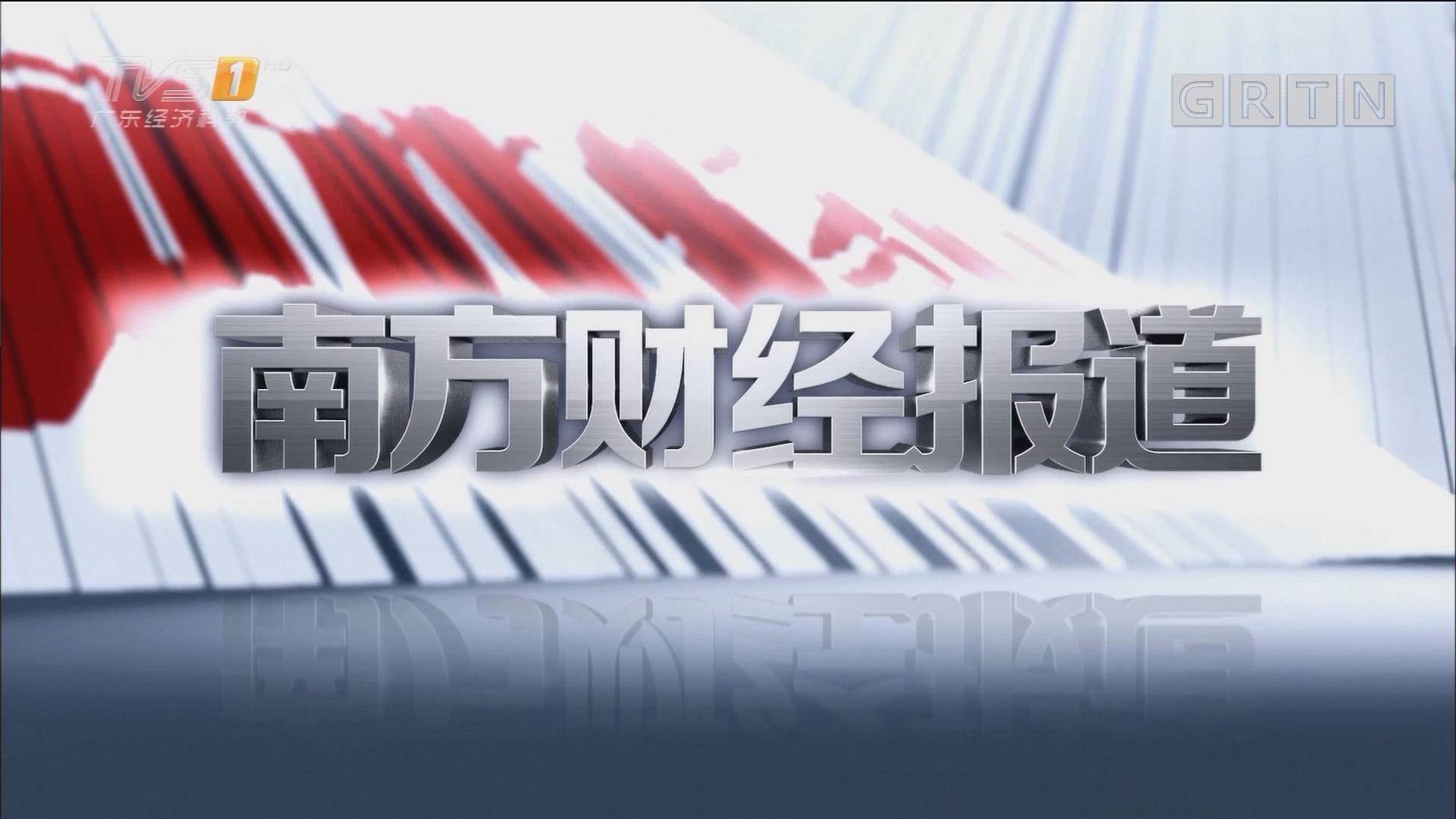 """[HD][2018-08-15]南方财经报道:互联互通为大湾区""""通脉"""""""