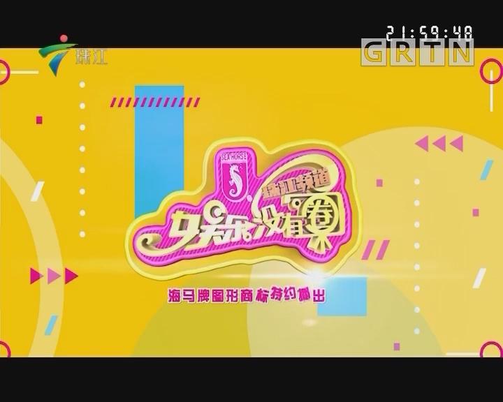 [HD][2018-08-02]娱乐没有圈:宣萱、张可颐:TVB好胜花旦的一姐之争