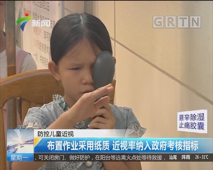 防控儿童近视:布置作业采用纸质 近视率纳入政府考核指标