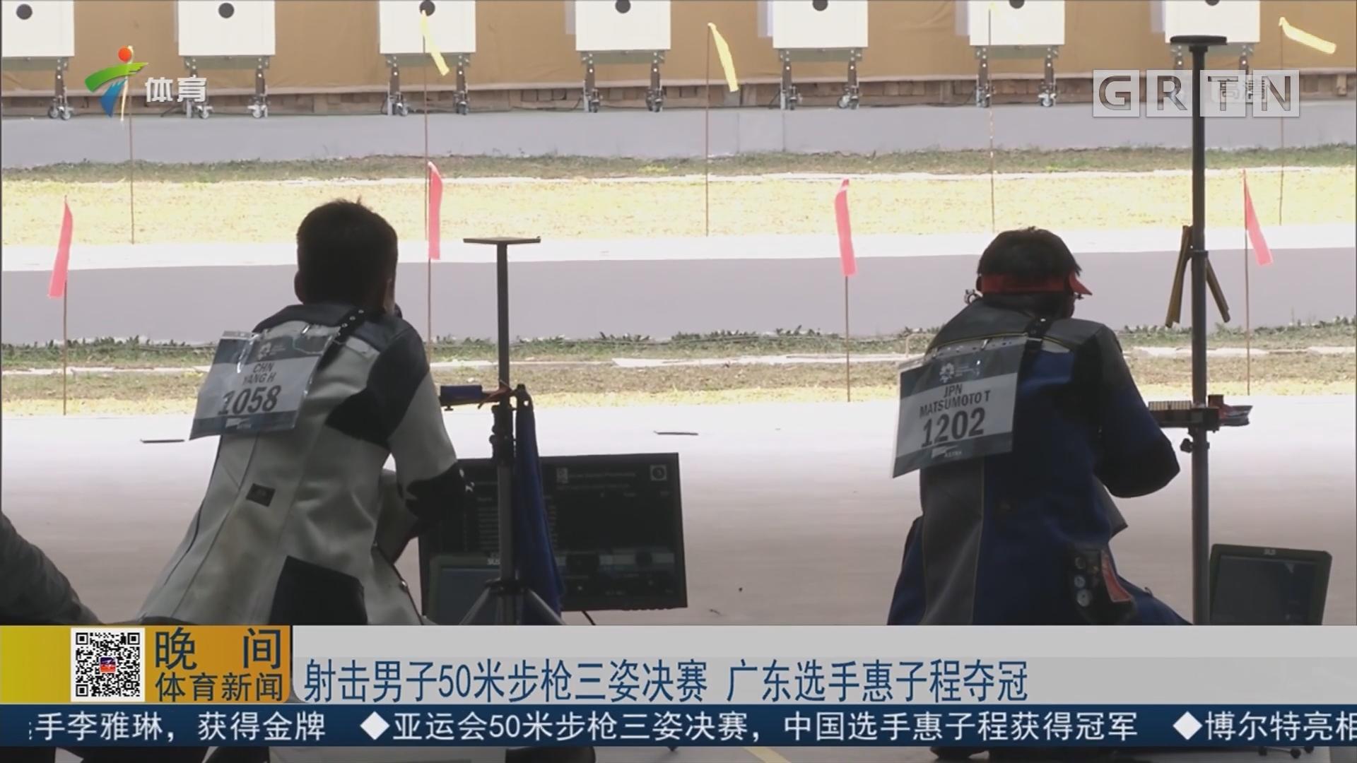 射击男子50米步枪三资决赛 广东选手惠子程夺冠
