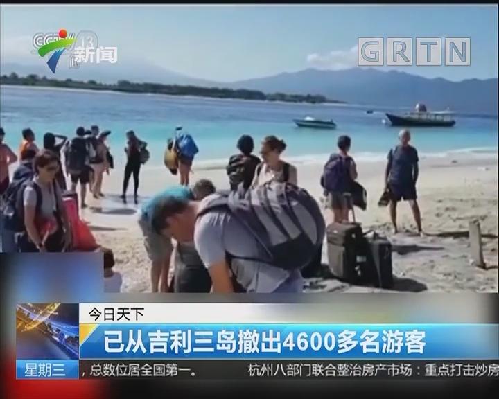 印尼龙目岛地震已致131人遇难 搜救行动继续