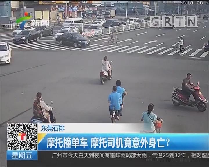 东莞石排:摩托撞单车 摩托司机竟意外身亡?