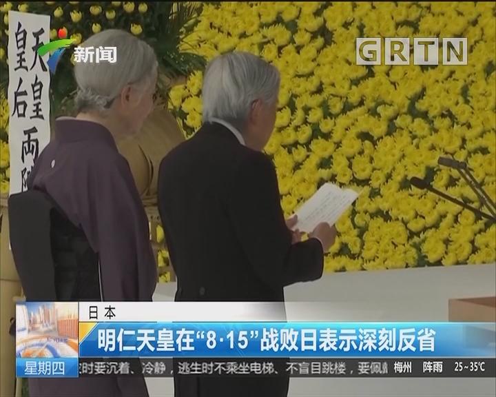 """日本:明仁天皇在""""8·15""""战败日表示深刻反省"""