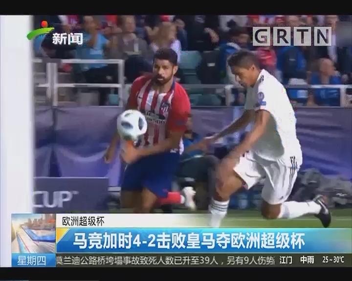 欧洲超级杯:马竞加时4-2击败皇马夺欧洲超级杯