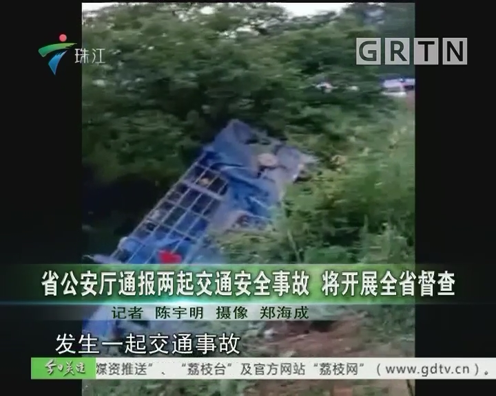 省公安厅通报两起交通安全事故 将开展全省督查
