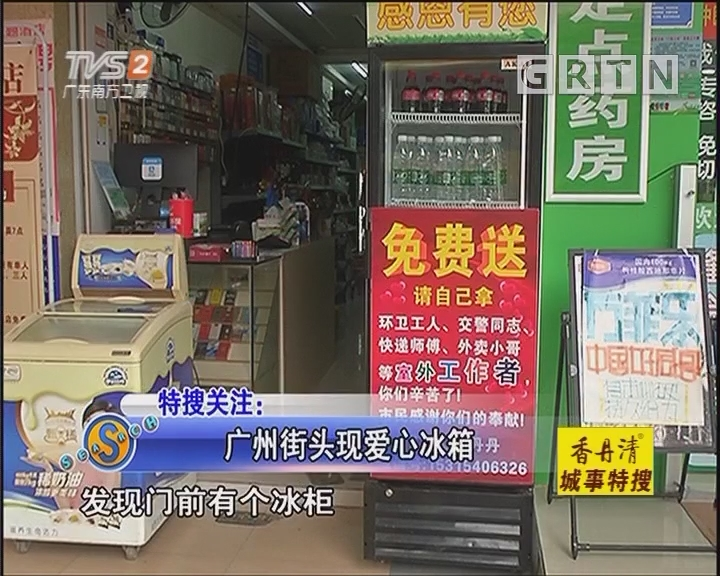 广州街头现爱心冰箱