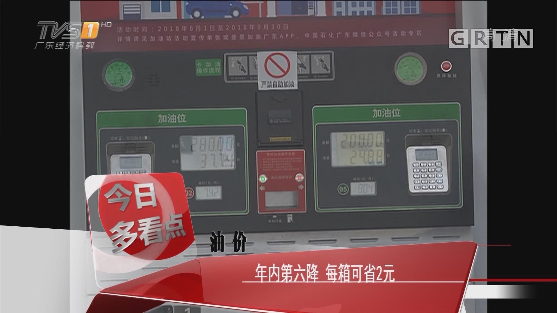 油价:年内第六降 每箱可省2元