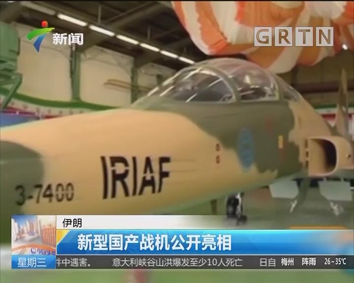 伊朗:新型国产战机公开亮相