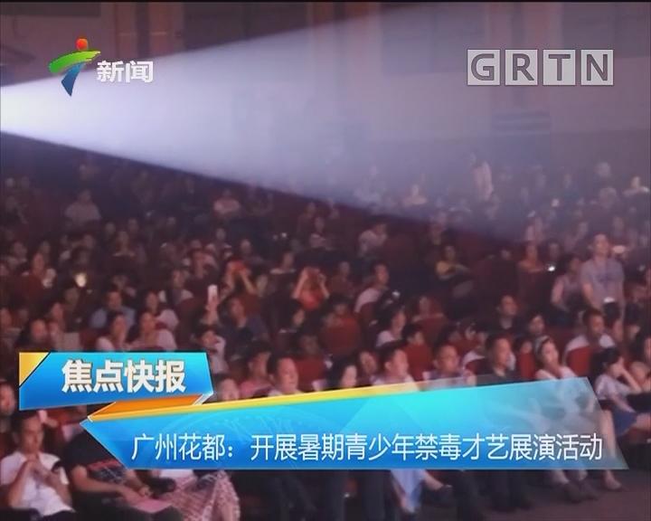 广州花都:开展暑期青少年禁毒才艺展演活动