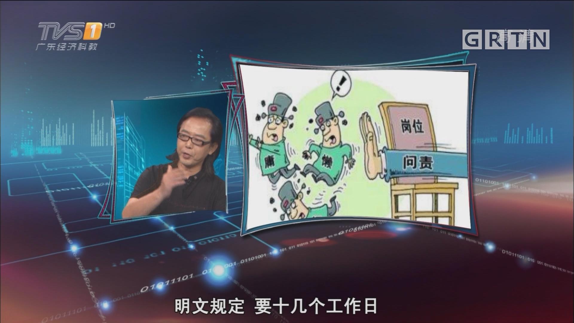"[HD][2018-08-01]马后炮:警惕通行证审批难背后的""合法不作为"""