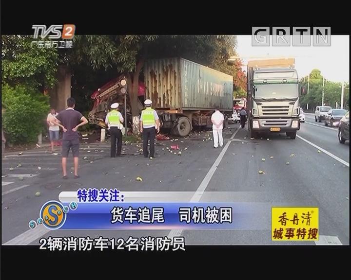 货车追尾 司机被困