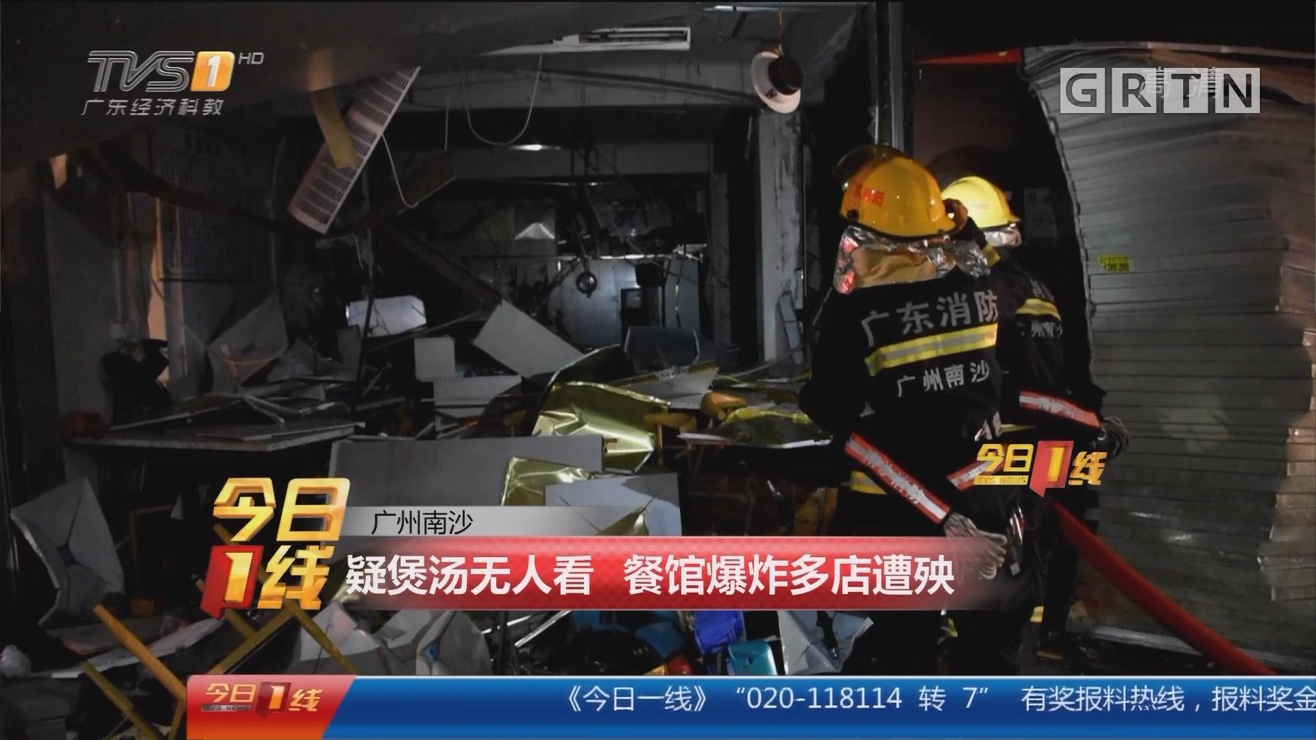 广州南沙:疑煲汤无人看 餐馆爆炸多店遭殃