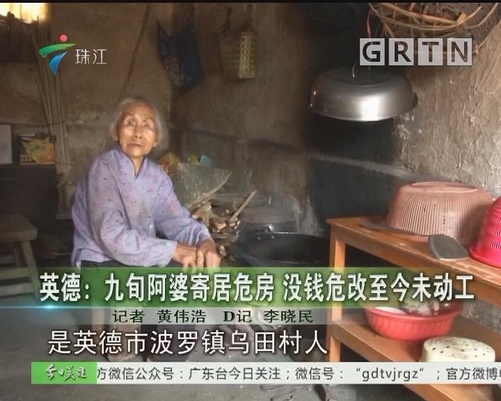 英德:九旬阿婆寄居危房 没钱危改至今未动工