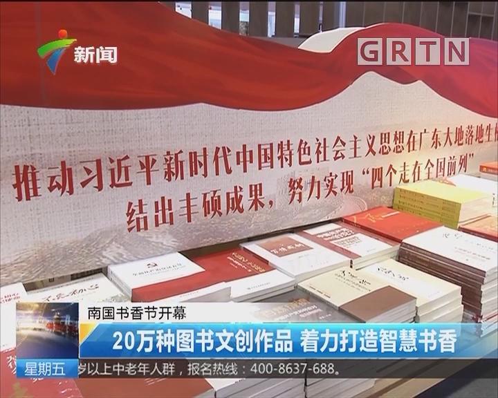 南国书香节开幕:20万种图书文创作品 着力打造智慧书香