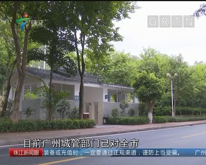 广州:2020年前要建319座装配式公厕