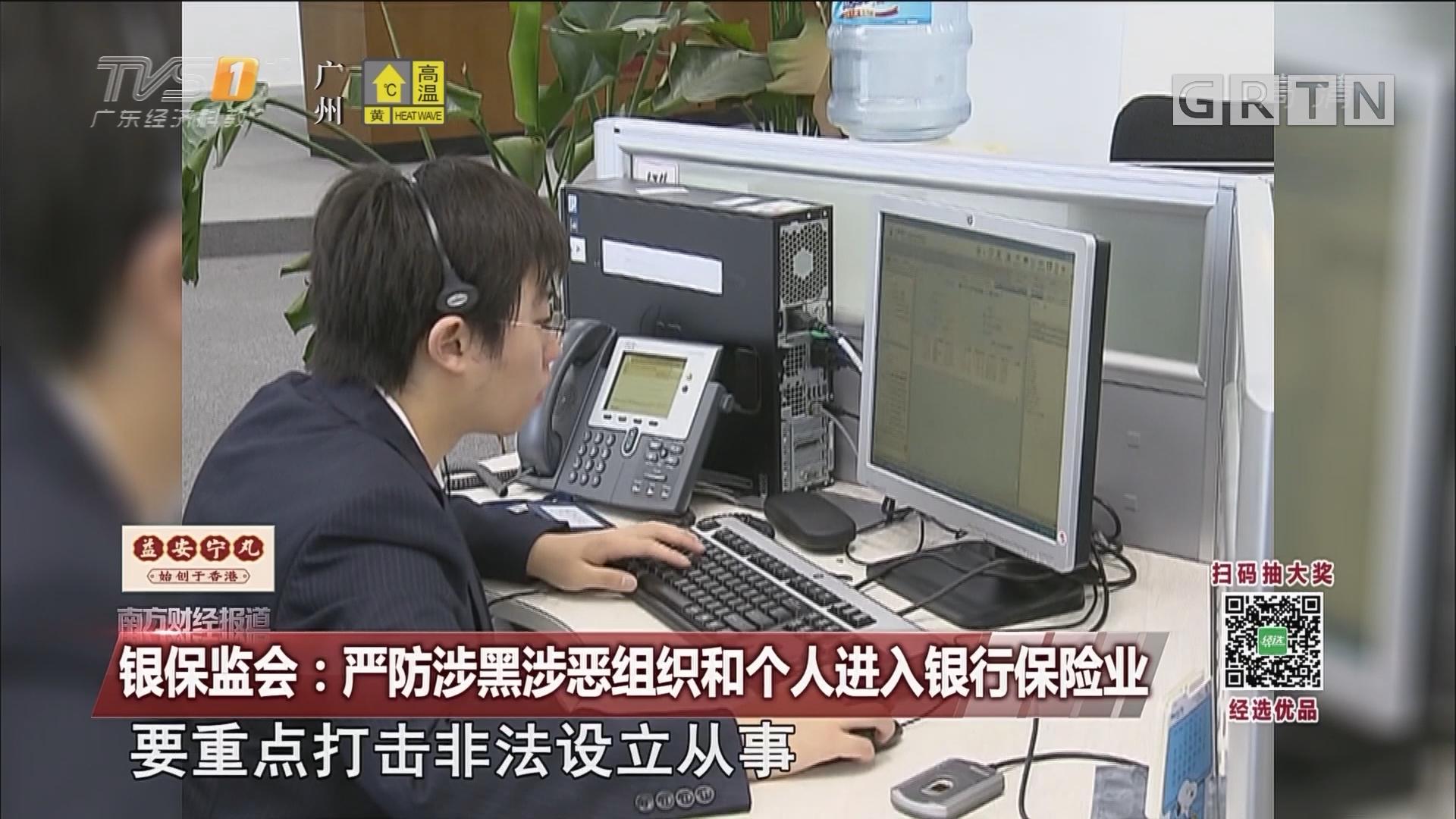银保监会:严防涉黑涉恶组织和个人进入银行保险业