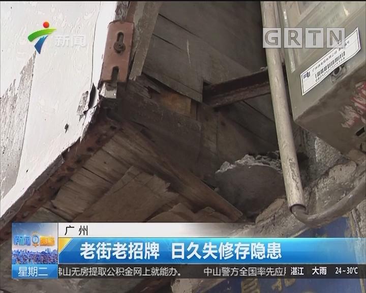 广州:老街老招牌 日久失修存隐患