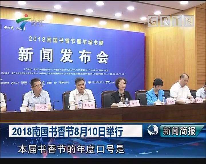 2018南国书香节8月10日举行