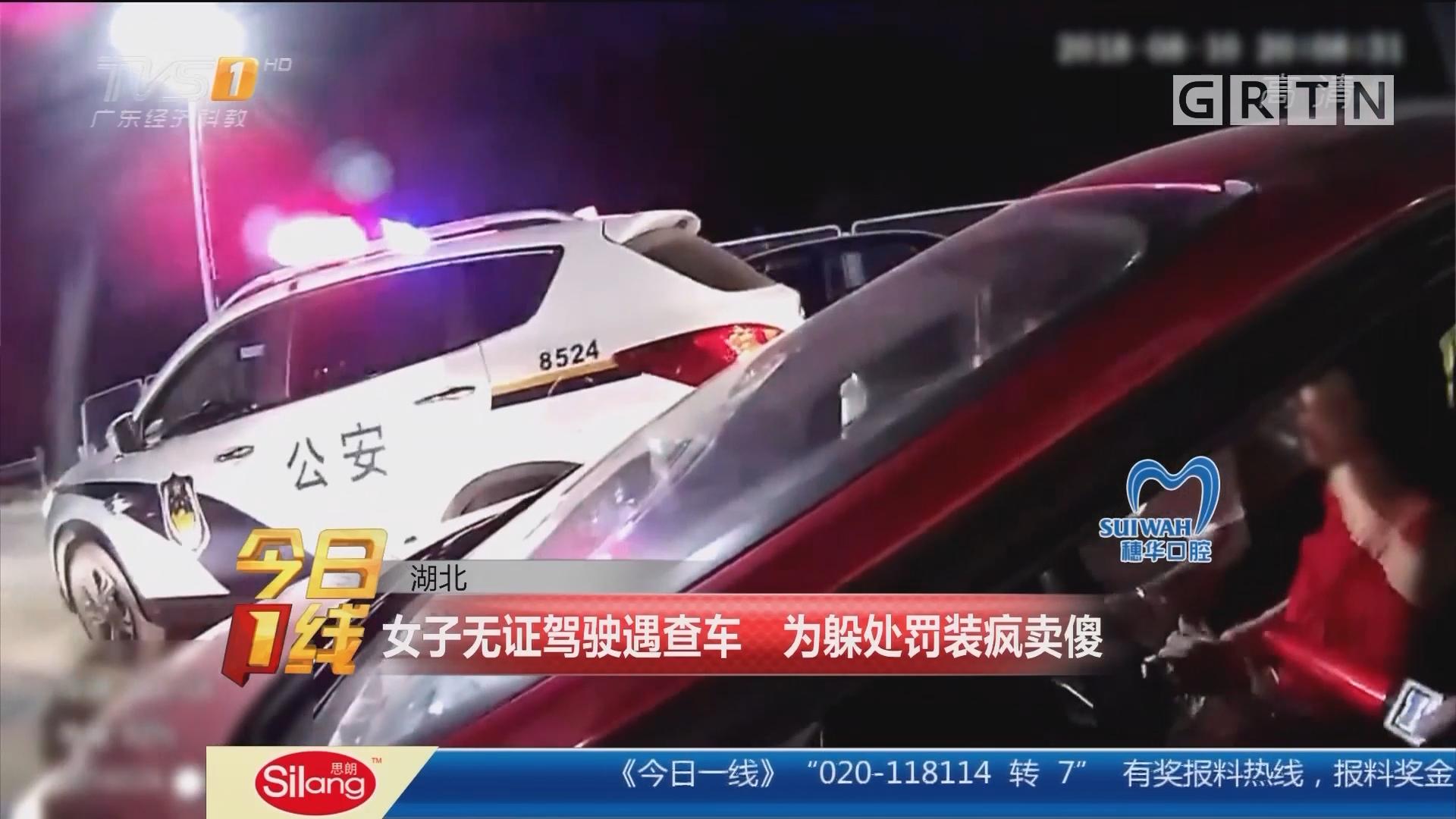 湖北:女子无证驾驶遇查车 为躲处罚装疯卖傻