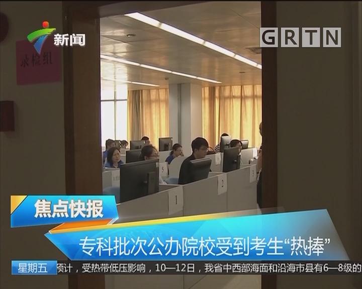 """专科批次公办院校受到考生""""热捧"""""""