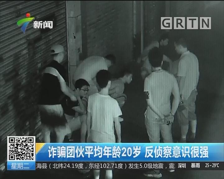 """广州荔湾:约会""""美女""""网友 落入诈骗团伙圈套"""