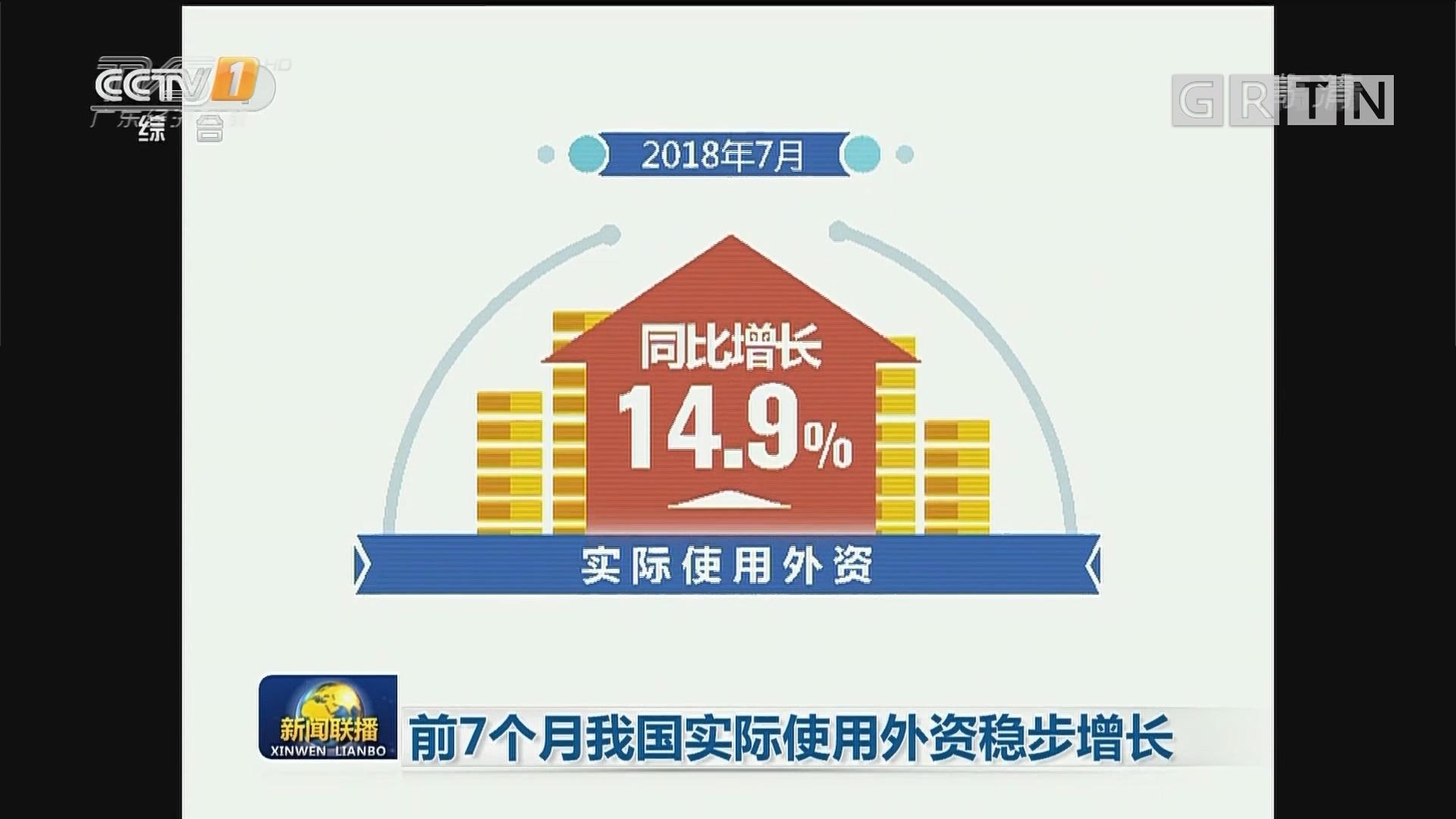 前7个月我国实际使用外资稳步增长