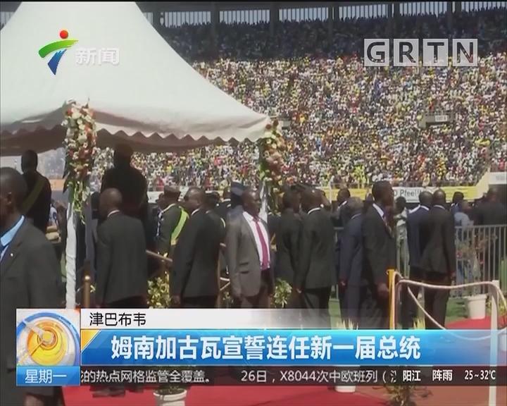 津巴布韦:姆南加古瓦宣誓连任新一届总统