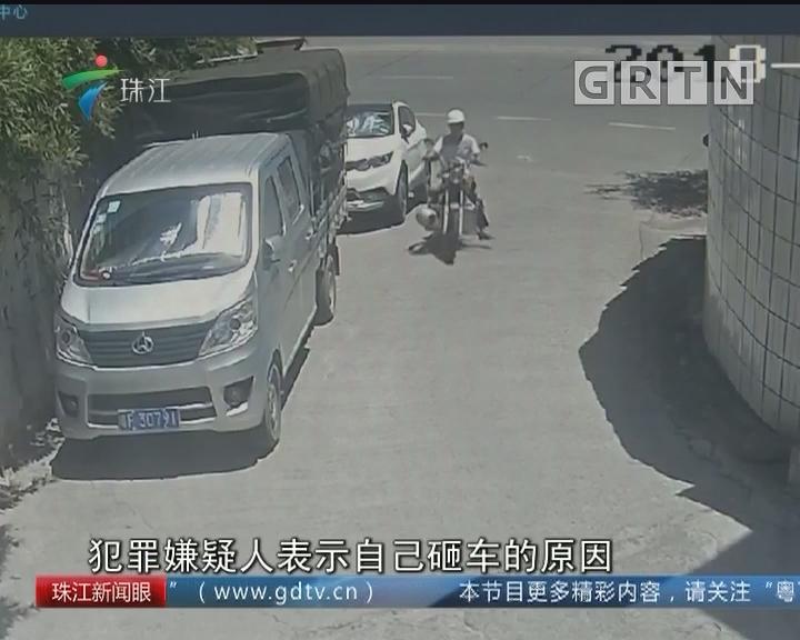 韶关:男子接连砸车后 折返作案现场围观