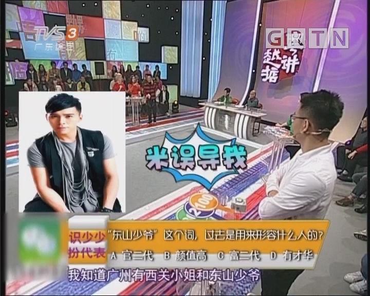 [2018-08-03]粤讲粤掂