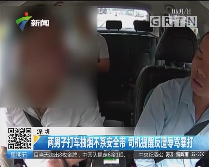 深圳:两男子打车抽烟不系安全带 司机提醒反遭辱骂暴打