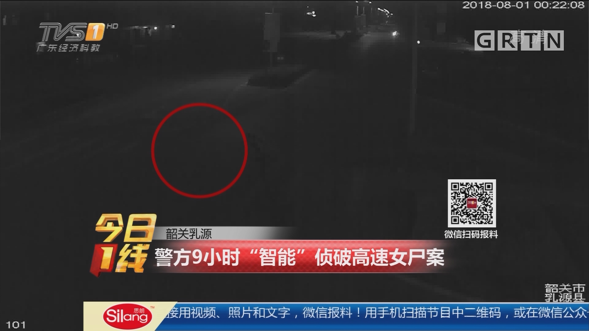 """韶关乳源:警方9小时""""智能""""侦破高速女尸案"""