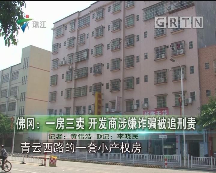 佛冈:一房三卖 开发商涉嫌诈骗被追刑责
