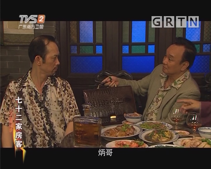 [2018-08-16]七十二家房客:鹬蚌相争(上)