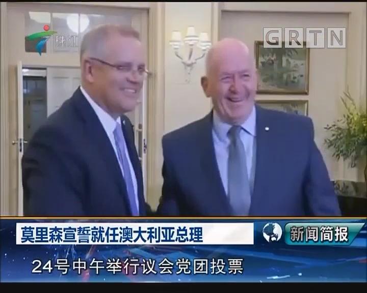 莫里森宣誓就任澳大利亚总理