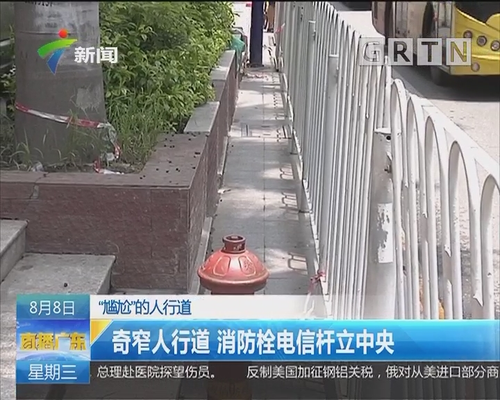 """""""尴尬""""的人行道:奇窄人行道 消防栓电信杆立中央"""