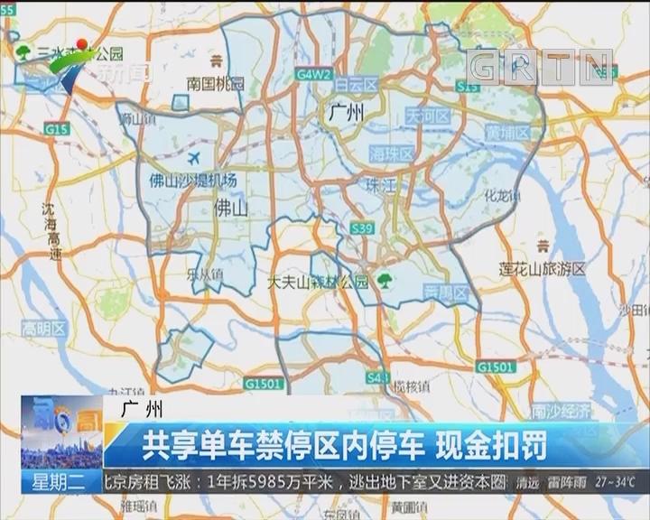 廣州:共享單車禁停區內停車 現金扣罰