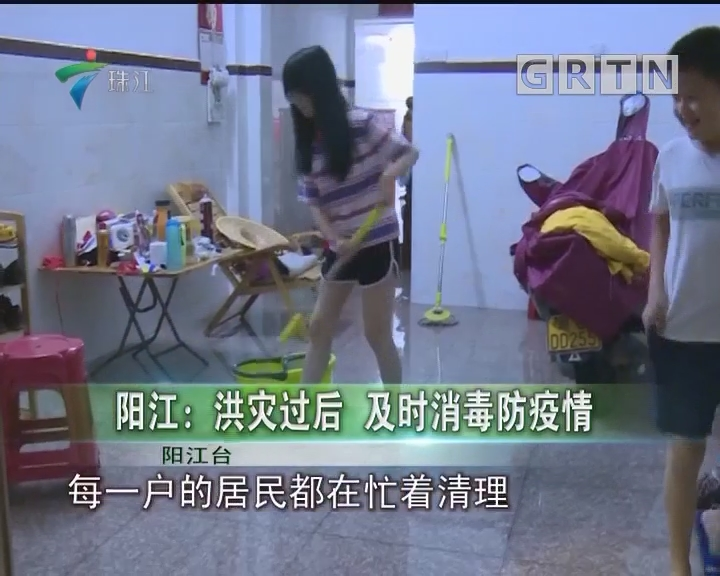 阳江:洪灾过后 及时消毒防疫情
