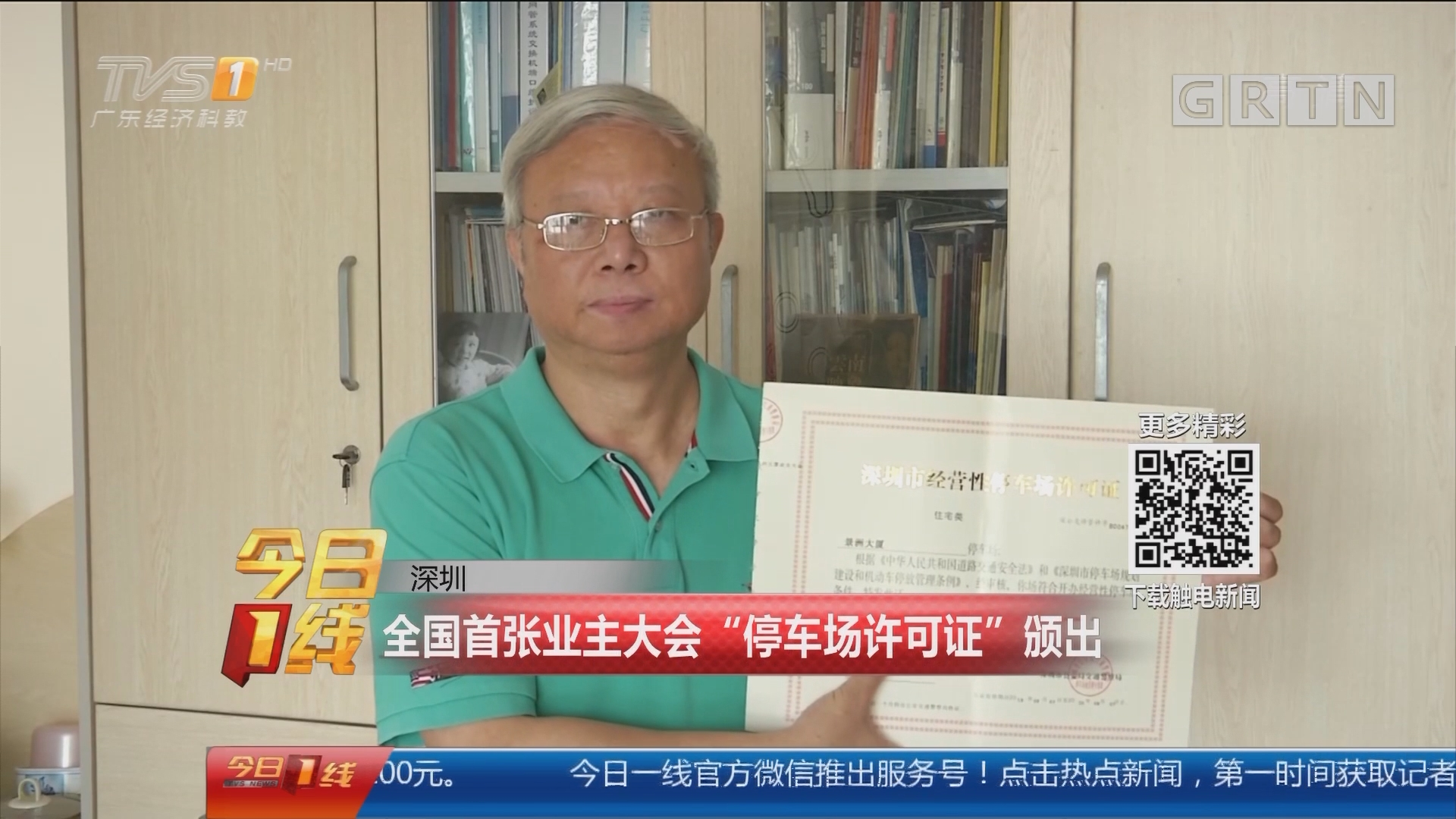 """深圳:全国首张业主大会""""停车场许可证""""颁出"""