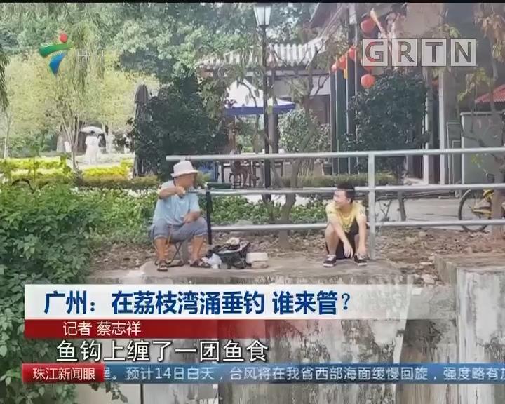 广州:在荔枝湾涌垂钓 谁来管?